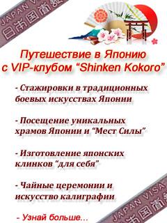 туристические поездки в Японию с vip-клубом Shinken Kokoro